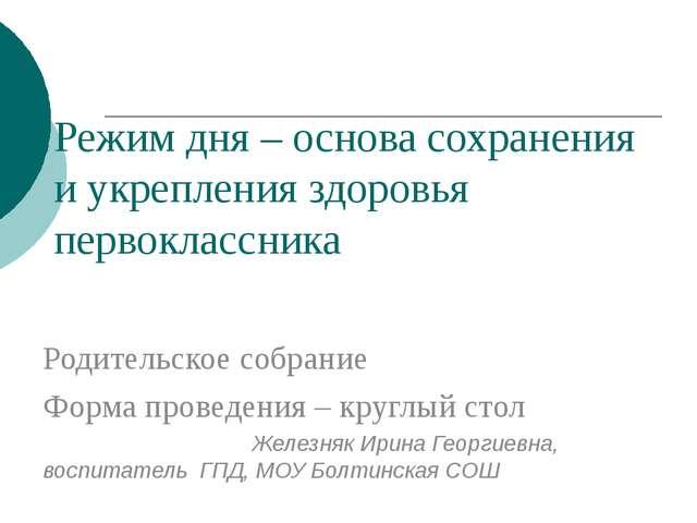 Режим дня – основа сохранения и укрепления здоровья первоклассника Родительск...