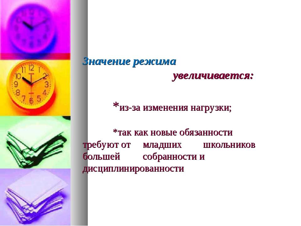 Значение режима увеличивается: *из-за изменения нагрузки; *так как новые...