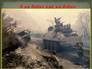 А на войне как на войне