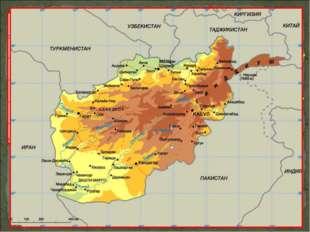 Площадь Афганистана: 649 507 кв. км. Население: 25 825 000 человек. Столица: