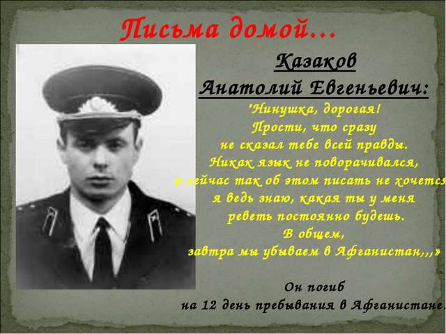 """Письма домой… Казаков Анатолий Евгеньевич: """"Нинушка, дорогая! Прости, что сра..."""