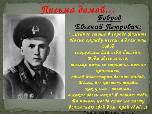 """Письма домой… Бобров Евгений Петрович: """"...Сейчас стоим в городе Кимише. Ночь..."""