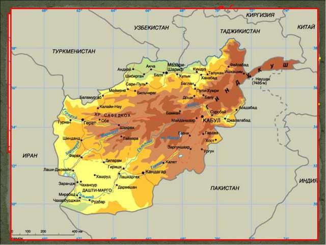 Площадь Афганистана: 649 507 кв. км. Население: 25 825 000 человек. Столица:...