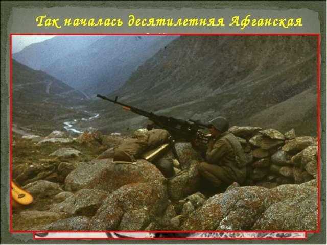 Так началась десятилетняя Афганская война…