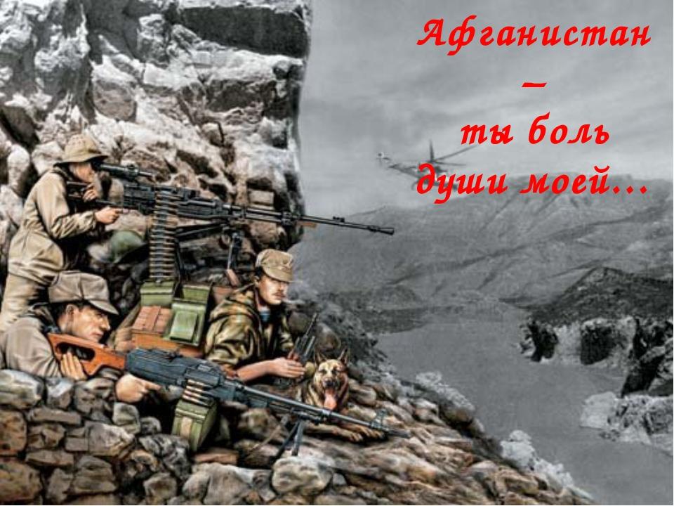Афганистан – ты боль души моей…