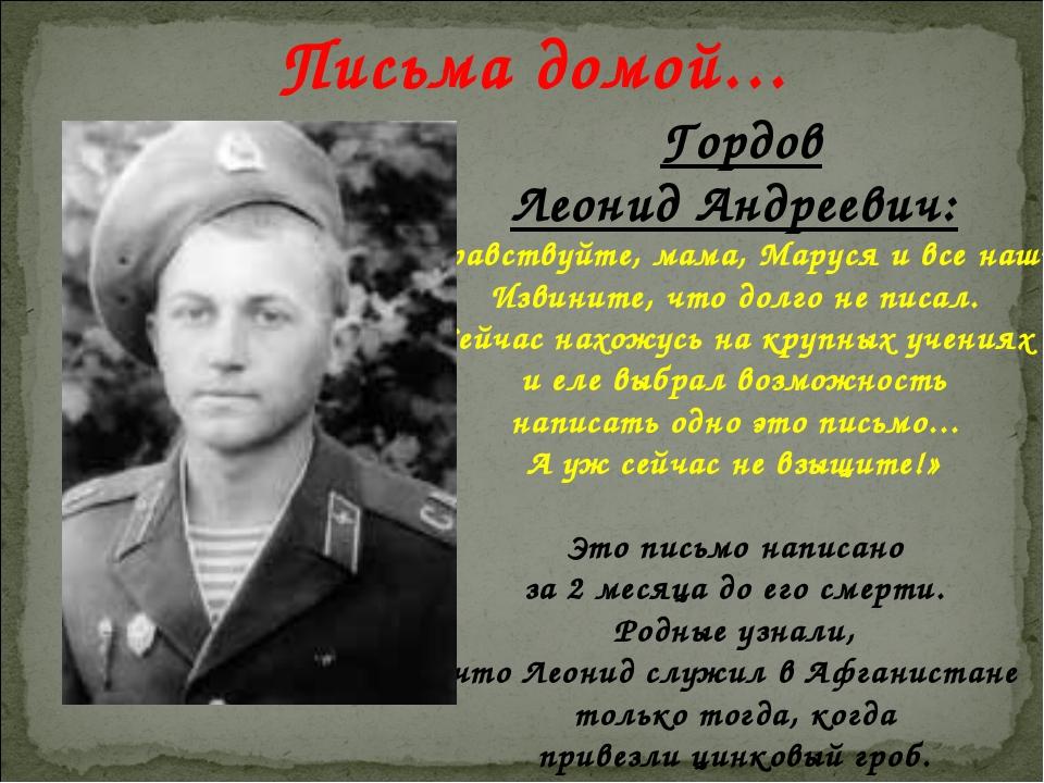 """Письма домой… Гордов Леонид Андреевич: """"Здравствуйте, мама, Маруся и все наши..."""