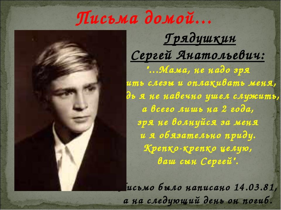 """Письма домой… Грядушкин Сергей Анатольевич: """"...Мама, не надо зря лить слезы..."""