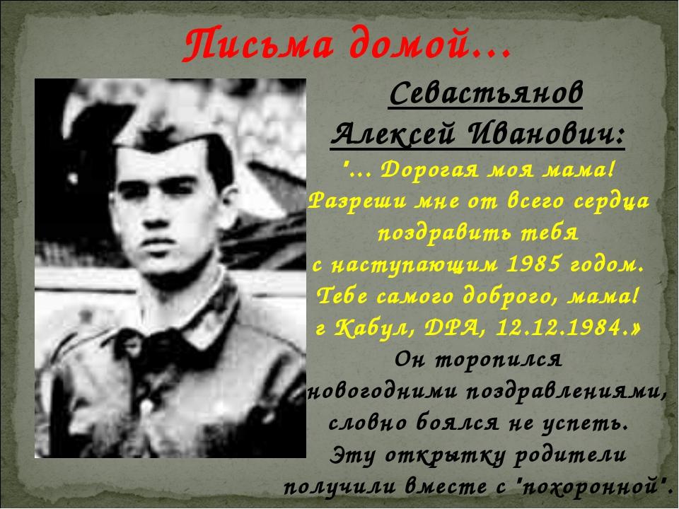 """Письма домой… Севастьянов Алексей Иванович: """"... Дорогая моя мама! Разреши мн..."""