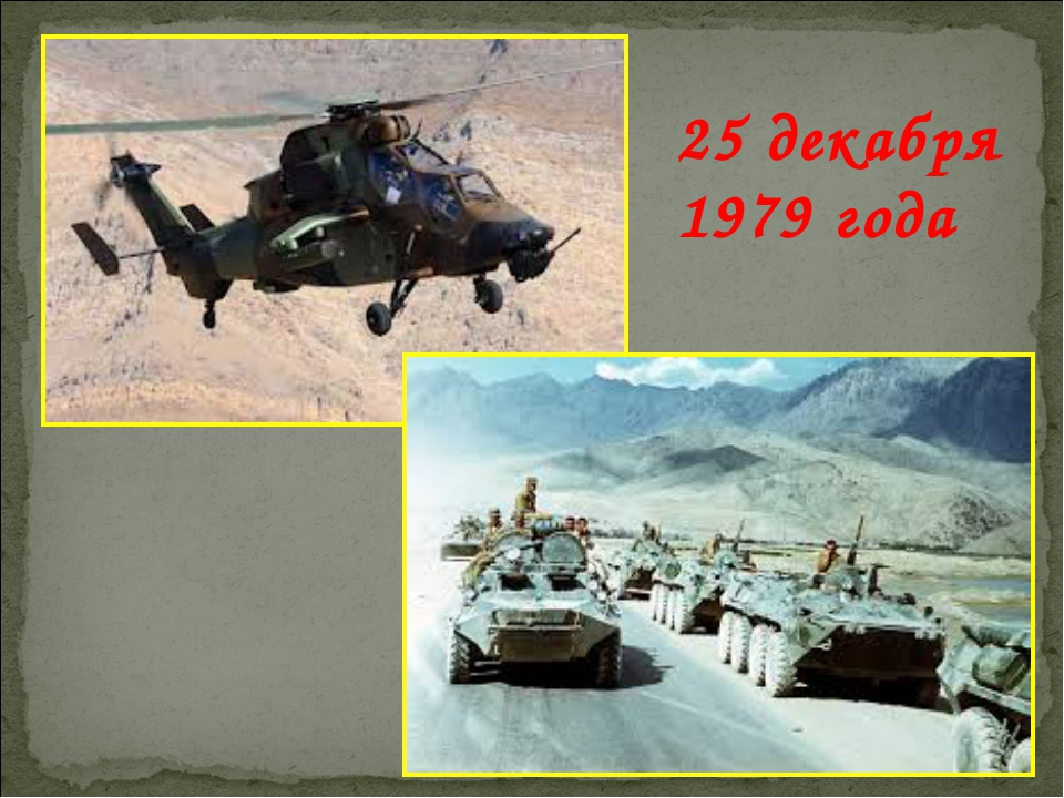 25 декабря 1979 года