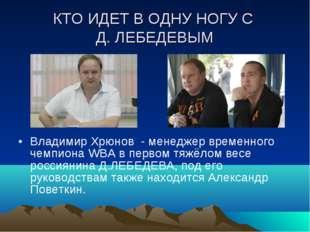 КТО ИДЕТ В ОДНУ НОГУ С Д. ЛЕБЕДЕВЫМ Владимир Хрюнов - менеджер временного чем