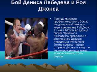 Бой Дениса Лебедева и Роя Джонса Легенда мирового профессионального бокса, не