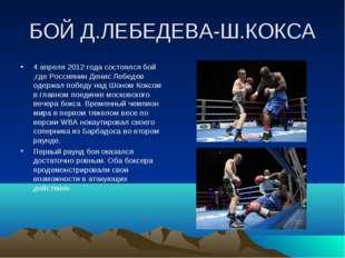 БОЙ Д.ЛЕБЕДЕВА-Ш.КОКСА 4 апреля 2012 года состоялся бой ,где Россиянин Денис