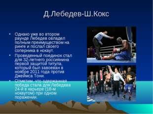 Д.Лебедев-Ш.Кокс Однако уже во втором раунде Лебедев овладел полным преимущес