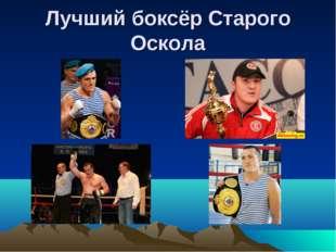 Лучший боксёр Старого Оскола