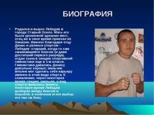 БИОГРАФИЯ Родился и вырос Лебедев в городе Старый Оскол. Мать его была уроже