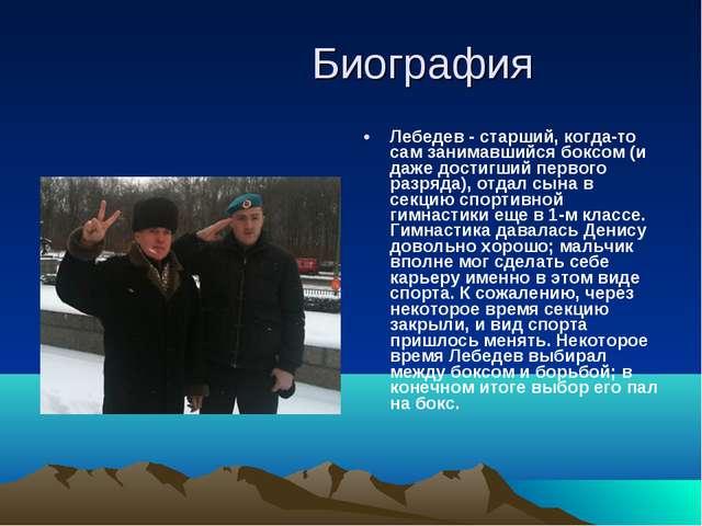 Биография Лебедев - старший, когда-то сам занимавшийся боксом (и даже достиг...