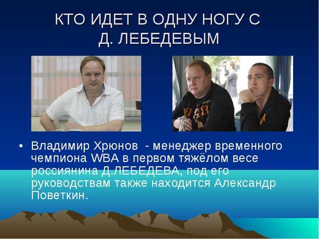КТО ИДЕТ В ОДНУ НОГУ С Д. ЛЕБЕДЕВЫМ Владимир Хрюнов - менеджер временного чем...