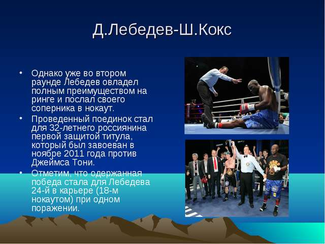 Д.Лебедев-Ш.Кокс Однако уже во втором раунде Лебедев овладел полным преимущес...