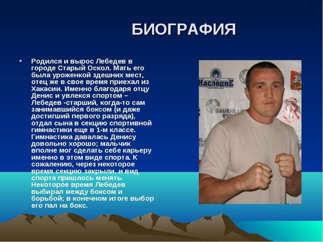 БИОГРАФИЯ Родился и вырос Лебедев в городе Старый Оскол. Мать его была уроже...