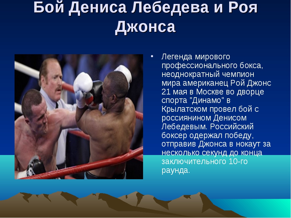 Бой Дениса Лебедева и Роя Джонса Легенда мирового профессионального бокса, не...