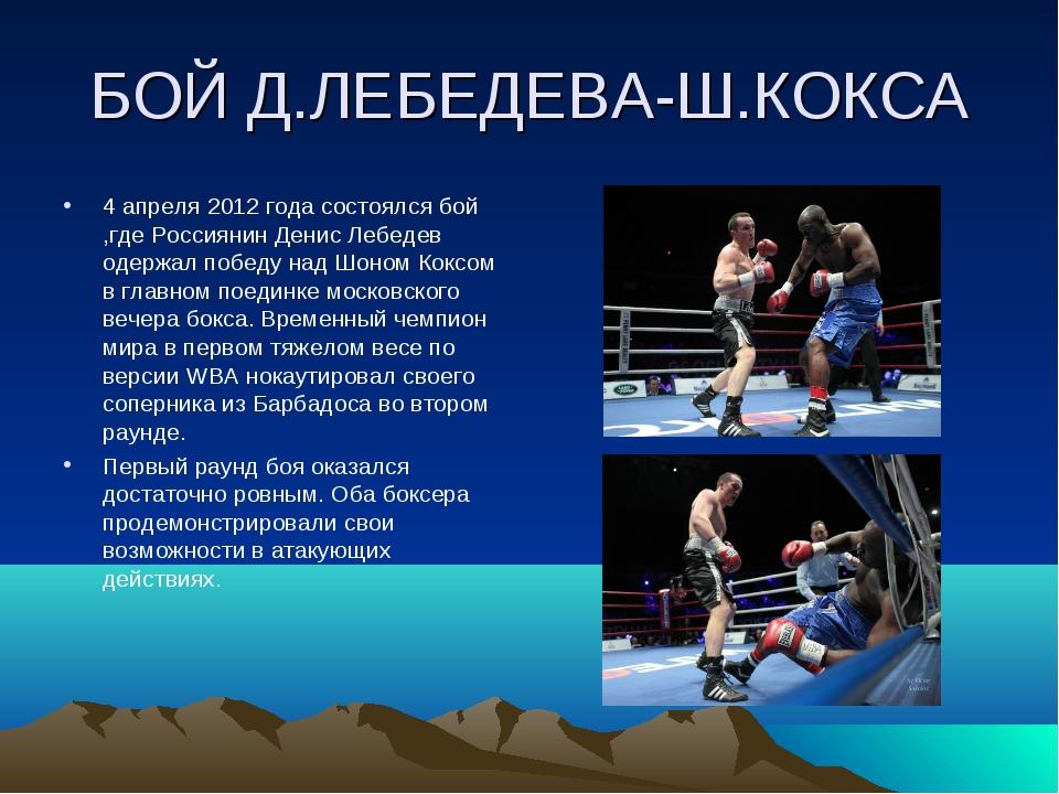 БОЙ Д.ЛЕБЕДЕВА-Ш.КОКСА 4 апреля 2012 года состоялся бой ,где Россиянин Денис...