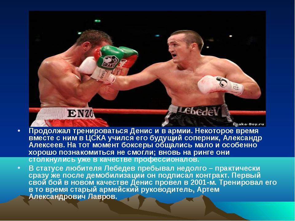 Продолжал тренироваться Денис и в армии. Некоторое время вместе с ним в ЦСКА...