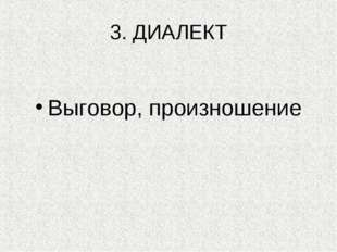 3. ДИАЛЕКТ Выговор, произношение