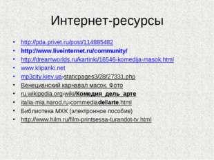 Интернет-ресурсы http://pda.privet.ru/post/114885482 http://www.liveinternet.