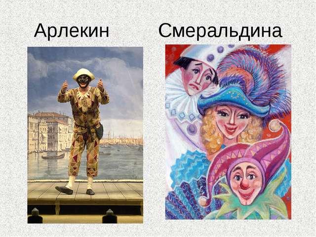 Арлекин Смеральдина