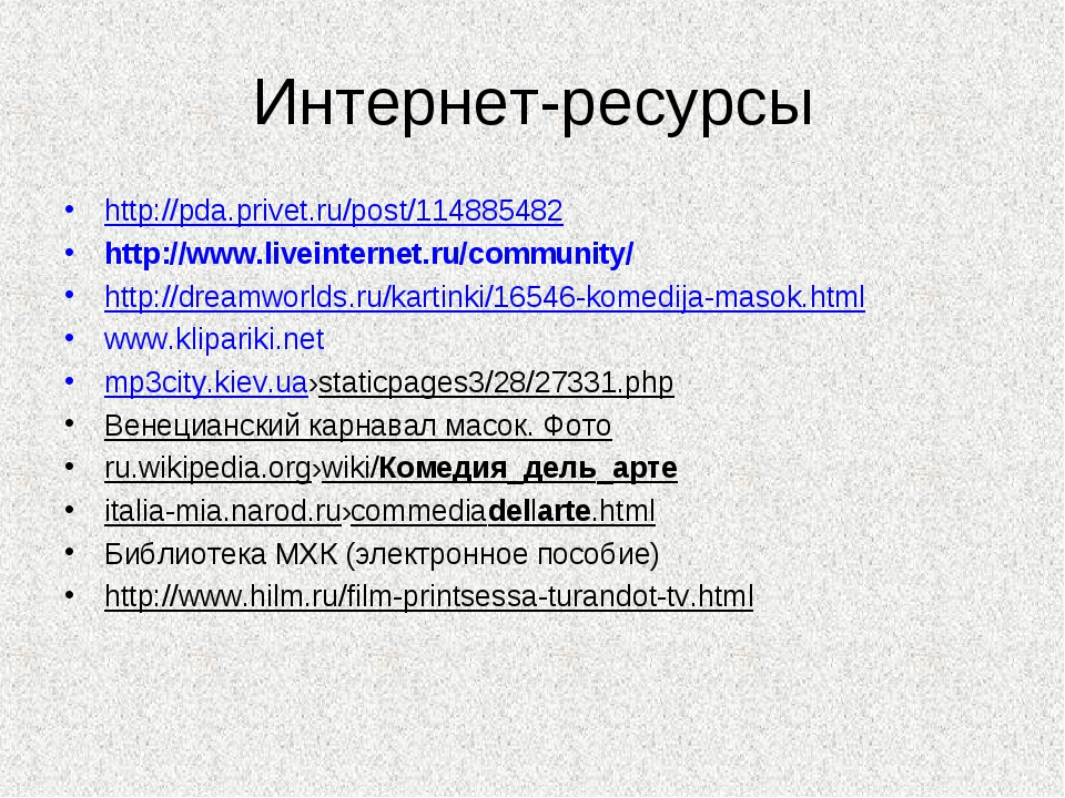 Интернет-ресурсы http://pda.privet.ru/post/114885482 http://www.liveinternet....
