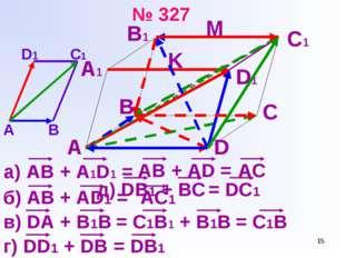 * № 327 AB + A1D1 = А А1 В1 С1 D1 M K D B C AB + AD = AC А В С1 D1 б) АВ + AD