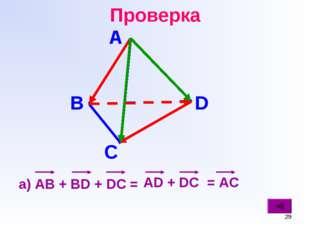 * а) АВ + BD + DC = Проверка В С D А AD + DC = AC
