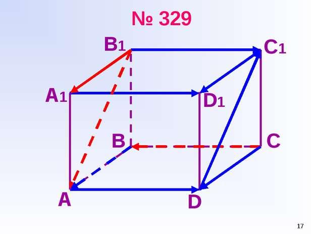 * № 329 А В С D А1 B1 C1 D1