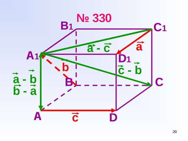 * № 330 А В С D А1 B1 C1 D1 а b c a - b a - c b - a c - b