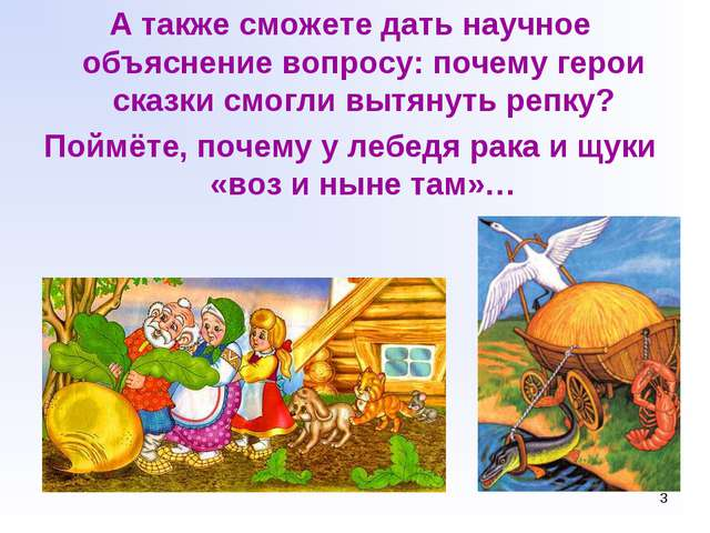 * А также сможете дать научное объяснение вопросу: почему герои сказки смогли...