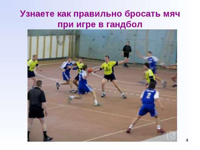 * Узнаете как правильно бросать мяч при игре в гандбол