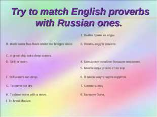 Try to match English proverbs with Russian ones. 1. Выйти сухим из воды. B.