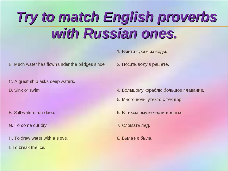 Try to match English proverbs with Russian ones. 1. Выйти сухим из воды. B....