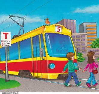 Безопасность дорожного движения для детей в картинках. Трамвай