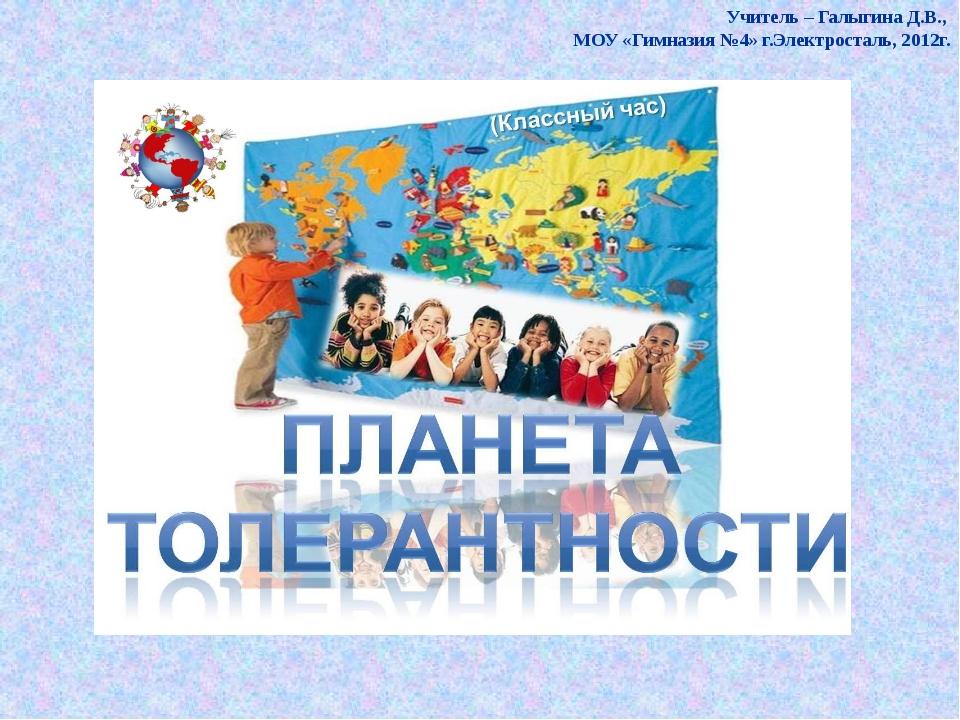 Учитель – Галыгина Д.В., МОУ «Гимназия №4» г.Электросталь, 2012г.