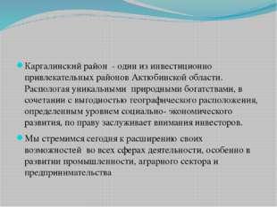 Каргалинский район - один из инвестиционно привлекательных районов Актюбинско