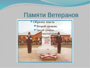 Памяти Ветеранов