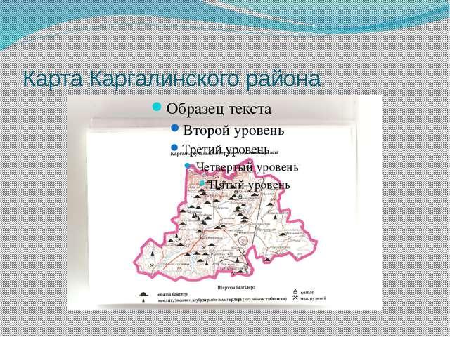 Карта Каргалинского района