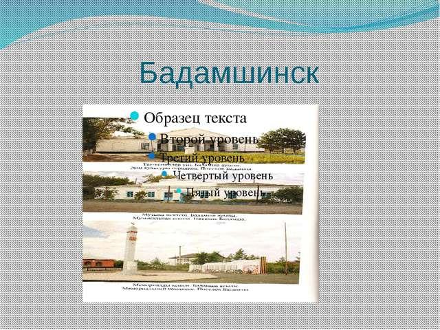 Бадамшинск