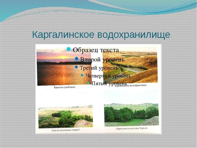 Каргалинское водохранилище
