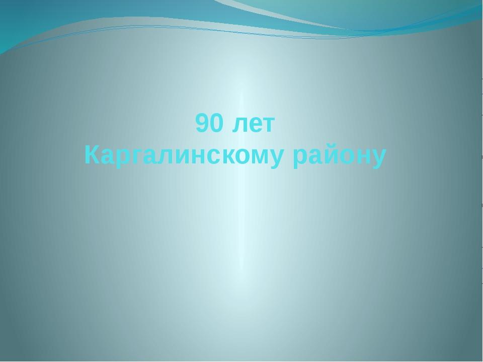 90 лет Каргалинскому району