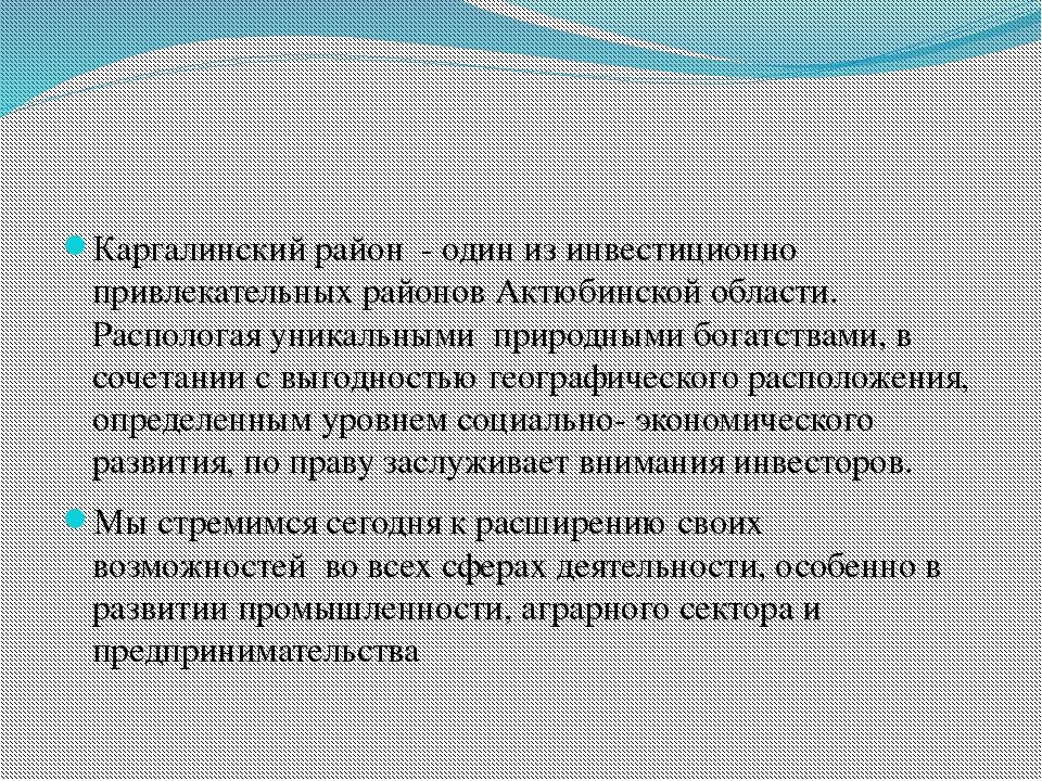 Каргалинский район - один из инвестиционно привлекательных районов Актюбинско...