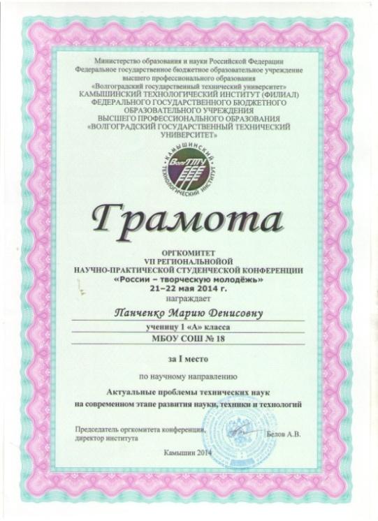C:\Documents and Settings\Толкунова\Рабочий стол\конф в КТИ\Изображение.jpg