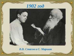 1902 год В.В. Стасов и С. Маршак
