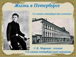 Жизнь в Петербурге 3-я санкт-петербургская гимназия С.Я. Маршак - ученик 3-й